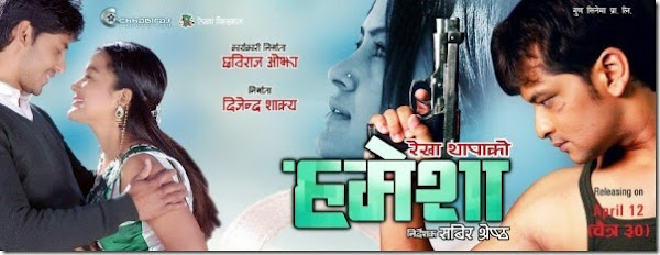 Hamesha Nepali Movie MP3 Songs Download