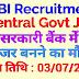 IDBI बैंक में असिस्टेंट मैनेजर के पदों पर भर्ती