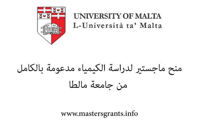 منح ماجستير لدراسة الكيمياء مدعومة بالكامل من جامعة مالطا