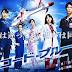 Drama Jepang C0de Blue Seas0n 3 Subtitle Indonesia
