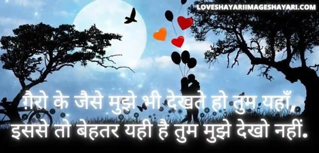 Love couple shayari image in hindi and english.