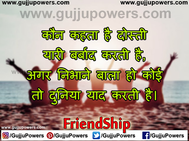 friendship day shayari hindi mai