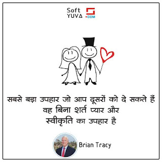 Brian Tracy quotes in hindi image सुविचार अनमोल वचन