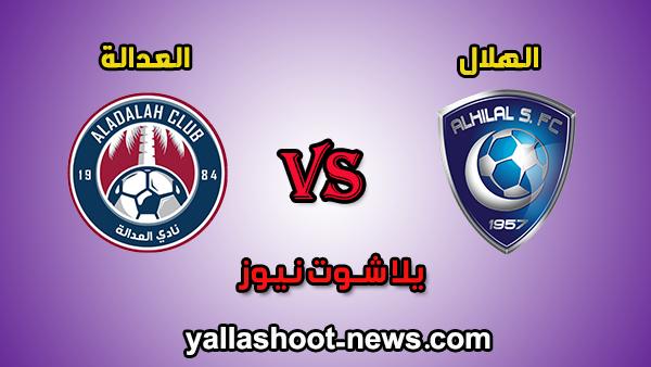 مشاهدة مباراة الهلال والعدالة بث مباشر اليوم 15 / 08 / 2020 الدوري السعودي