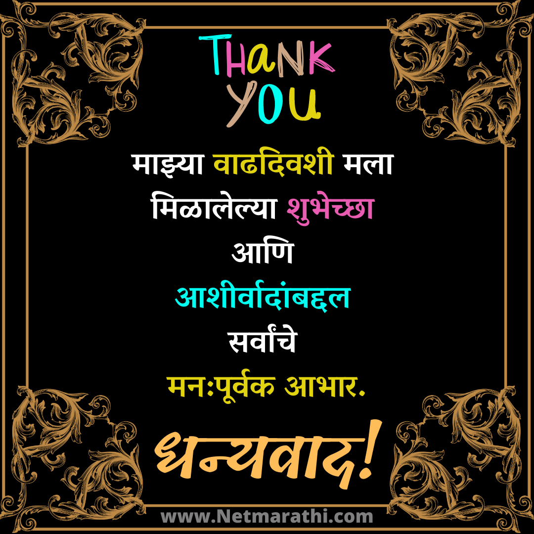 Thank you in Marathi
