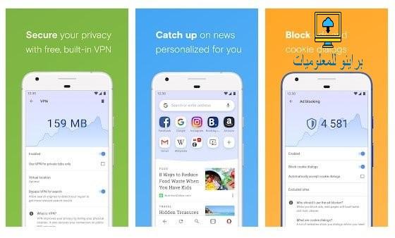 أفضل 10 متصفحات Android مع الوضع المظلم في عام 2021