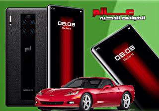 مواصفات هواوى ميت هواوى ميت 30 ار اس بورش ديسيجن Huawei Mate 30 RS Porsche Design  هواوي ميت Huawei Mate 30 RS Porsche Design الإصدارات: LIO-N29, LIO-AN00P  متابعي عالم الهواتف الذكيّة مرحبا بكم ، نقدم لكم مواصفات و سعر موبايل هواوي ميت  Huawei Mate 30 RS Porsche Design - هاتف/جوال/تليفون هواوي ميت Huawei Mate 30 RS Porsche Design - الامكانيات و الشاشه و الكاميرات هواوي ميت Huawei Mate 30 RS Porsche Design هواوى ميت هواوى ميت 30 ار اس بورش ديسيجن.