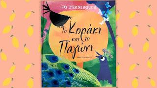 Παιδί και Βιβλίο, www.paidi-kai-biblio.blogspot.com,  Το κοράκι αναζητά το πιο ευτυχισμένο πουλί στον κόσμο σε μια όμορφη και φιλοσοφημένη διαδρομή αυτογνωσίας.