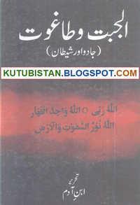 Al Jabat Wa Taghot Jadu Aur Shaitan