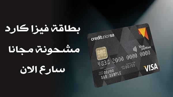 احصل على الكثير من بطاقات الفيزا كارد الافتراضية مشحونة مجانا