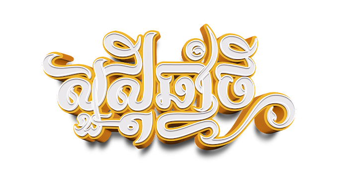 Khmer New Year Text - Khmer Cart High Resolution Image free png file
