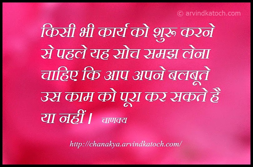 Work, important, finish, think, Chanakya Quote, Chanakya Niti