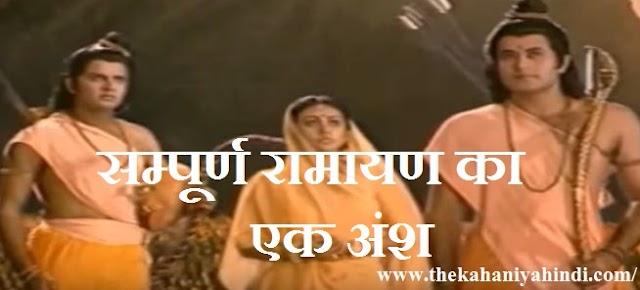 Ramayana Full Story in Hindi & English | सम्पूर्ण रामायण का एक अंश