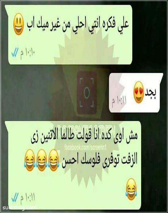 حالات واتس مضحكه مصريه 3   Egyptian funny WhatsApp status 3