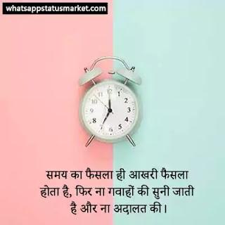 time shayari image
