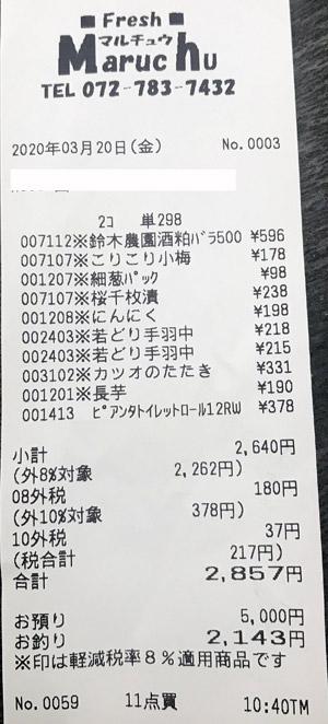 フレッシュマルチュウ 昆陽店 2020/3/20 のレシート