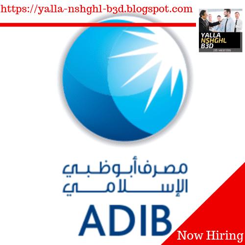 Sales Agent - Officer - Abu Dhabi Islamic Bank - Egypt