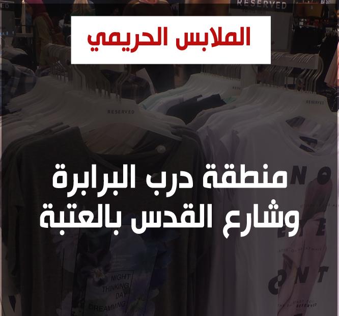 """ننشر ارخص المناطق التجارية لجهاز العروسة وجميع المنتجات للنساء والرجال """" ادوات منزلية - ملابس - ادوات تجميل - ديكور - ادوية """""""