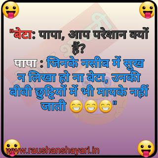 कोरोना वायरस फनी स्टेटस quotes, Funny corona virush joke in hindi, father and son funny corona virus joke, raushanshayari