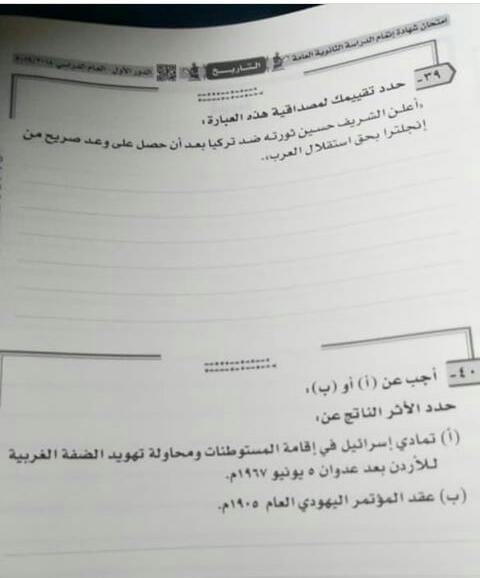 امتحان التاريخ للثانوية العامة 2019  39