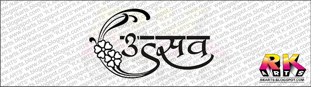 Typography and Calligraphy Hindi Title Design in CorelDraw Graphics ...