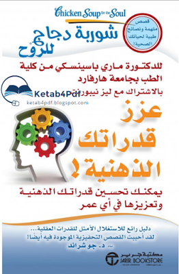 كتاب عزز قدراتك الذهنية  PDF