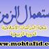 استعمالات الزمن للدورة الربيعية شعبة الدراسات الاسلامية سنة 2018/2019