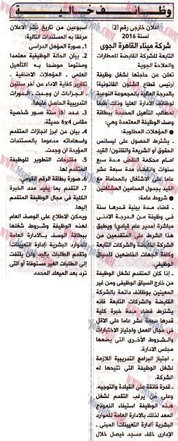 وظائف مطار القاهرة الجوي 2016