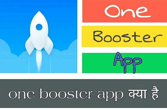 One booster app क्या है