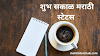 शुभ सकाळ मराठी स्टेटस | Good Morning Quotes in Marathi | शुभ सकाळ सुविचार | Good Morning Marathi