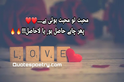 Love Poetry, Romantic Poetry, urdu Poetry, 2 Lines Poetry, Love Poetry in urdu,