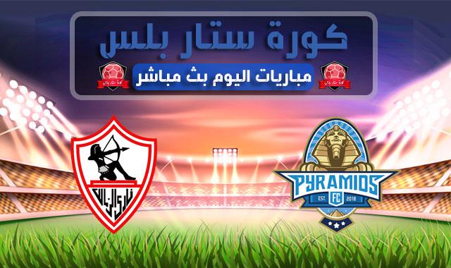 مشاهدة مباراة بيراميدز والزمالك بث مباشر اليوم الخميس 03 - 09 - 2020 في الدوري المصري