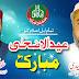 تمام اہل اسلام کو عید الاضحٰی مبارک ہو۔💞 قائدین مصطفائی تحریک پاکستان