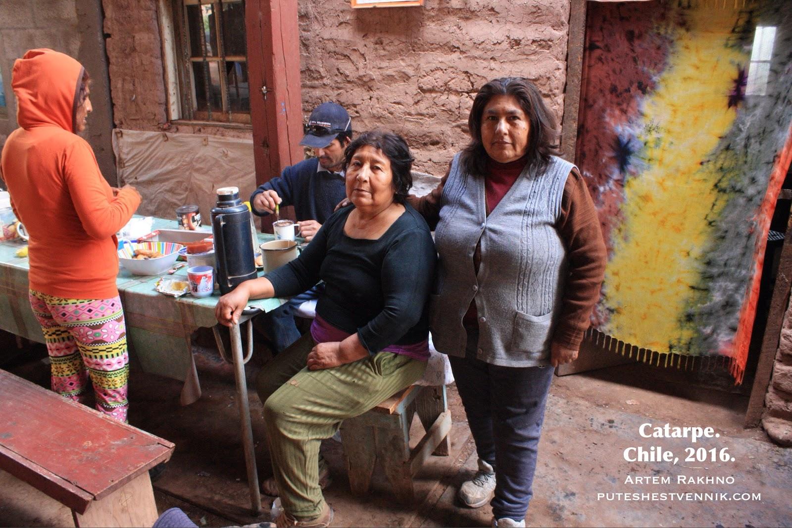 Деревенские жители в Чили