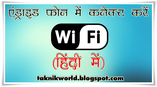 android-phone-me-wifi-conect-kre
