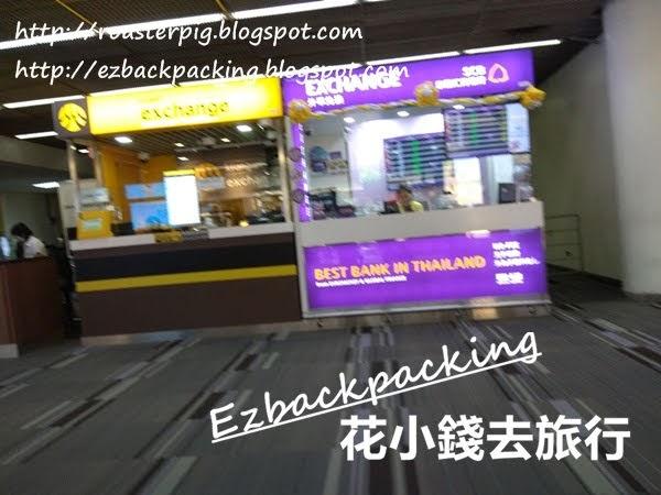 泰國廊曼機場(曼谷舊機場)換錢:哪裏最便宜 - 花小錢去旅行