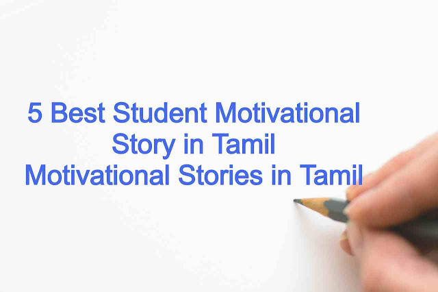 Student Motivational Story In Tamil, Inspirational Stories In Tamil For Students, Motivational Stories In Tamil, 5 Best Student Motivational Story In Tamil, Motivational Stories In Tamil