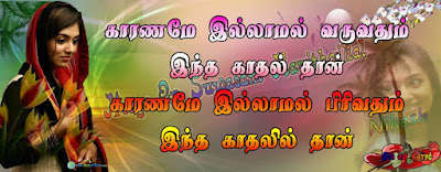 kathal kavithai, pirivu kavithaigal, soga kavithaigal, kathal pirivu 2016 kavidhaigal, sad love 2016 poems download, Tamil kathal kavithai, privu love images download