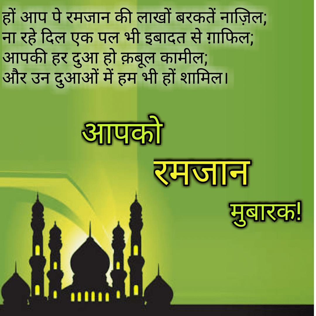 रमजान मुबारक - Ramjan Eid Mubarak in Hindi