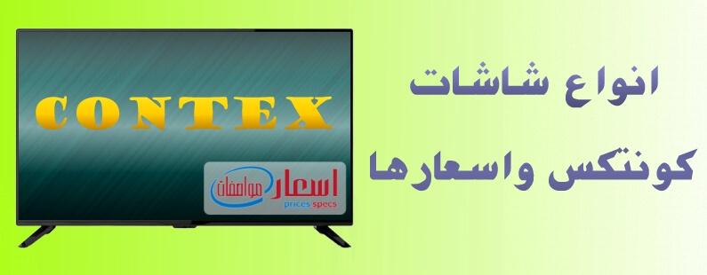 اسعار شاشات كونتكس