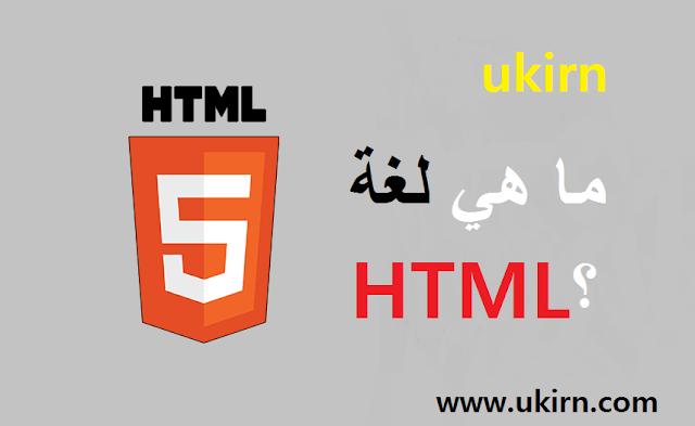 ما هي لغة HTML؟