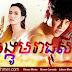 TV3 Thai Lakorn - Jong Koum Reachsey [04-08Ep]