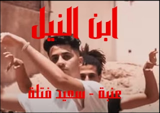 كلمات اغنيه ابن النيل عنبه سعيد فتله