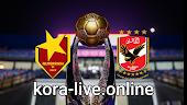 مباراة الاهلي و المريخ السوداني بث مباشر  بتاريخ 16-02-2021 دوري أبطال أفريقيا