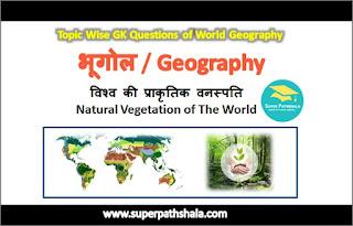विश्व की प्राकृतिक वनस्पति GK Questions SET 1