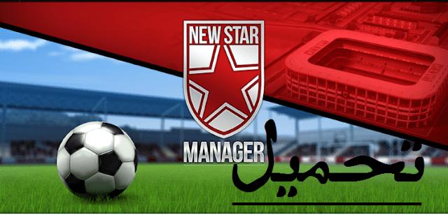 تحميل لعبة كرة القدم الجديدة New Star Manager للأندرويد