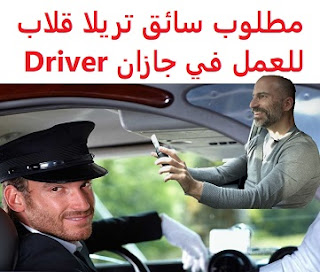 Wanted a dump truck driver to work in Jizan  To work in Jizan  Type of shift: full time  Experience: Experience working on a trailer  Salary: 2500 riyals