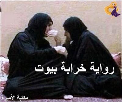 قرأة رواية خرابة بيوت كاملة pdf - للكاتب مصطفي مجدي