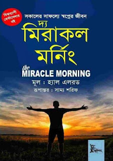 The Miracle Morning PDF Download