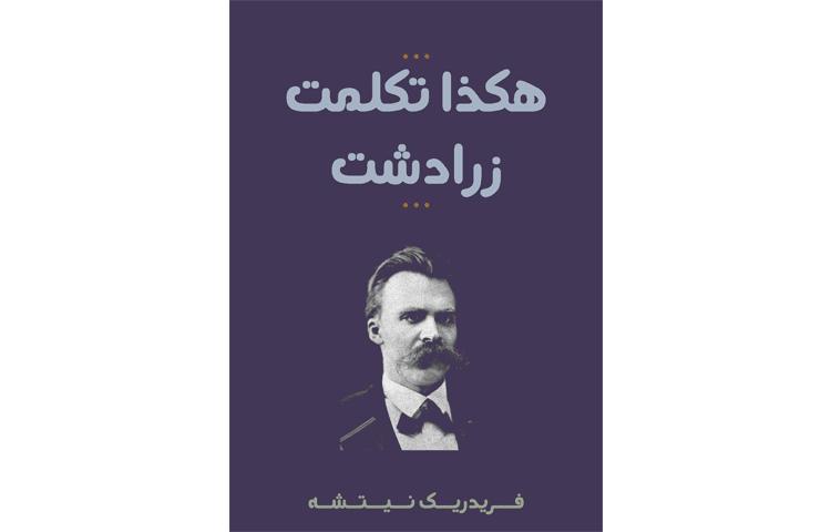 تحميل كتاب هكذا تكلم زرادشت نيتشه pdf